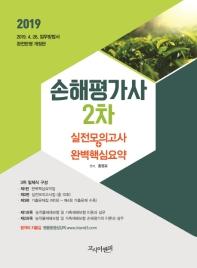 손해평가사 2차 실전모의고사+완벽핵심요약(2019)(개정판)