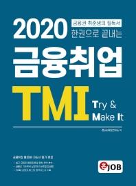 금융취업 TMI(2020)(한권으로 끝내는)