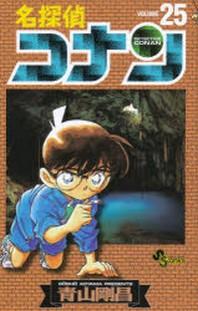 [해외]名探偵コナン VOLUME25