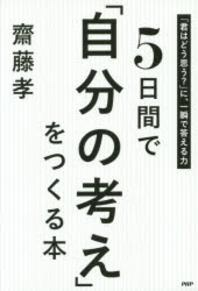 [해외]5日間で「自分の考え」をつくる本 「君はどう思う?」に,一瞬で答える力