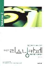 지나김의 리스닝카페 VOLUME 2