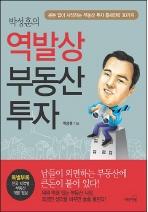 박성훈의 역발상 부동산투자