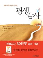 평생감사 ▼/생명의말씀사[1-110009]