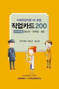 직업카드 200: 프리미엄(청소년 대학생 성인)