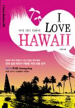 아이 러브 하와이(아이 러브 시리즈 05)