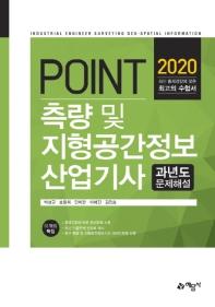 측량 및 지형공간정보산업기사 과년도 문제해설(2020)(포인트)
