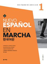 Nuevo Espanol En Marcha. 1(한국어판)(CD1장포함)