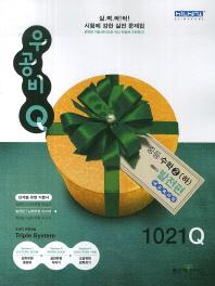 중등 수학 2(하)(발전편)(1021Q)(2014)(우공비Q)