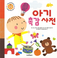아기 촉감 사전(Touch&Feel Baby Play Day)