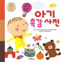 아기 촉감 사전(Touch&Feel Baby Play Day)