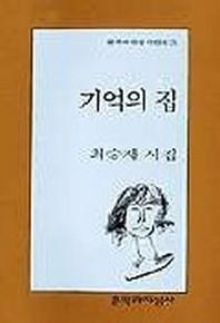 기억의 집(문학과지성시인선 78) [초판]