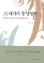 21세기의 동양철학
