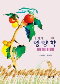 21세기 영양학(5판)