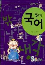 국어 5학년(생각 씽씽)(교과서 밖으로 날아간 생각)