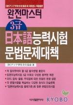 완전마스터 3급 일본어능력시험문법문제대책