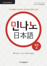 민나노 일본어 초급. 3(2판)(CD4장포함)