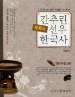 한국사: 분류사(9 7급 법원 경찰직)(전면개정5판)(2011)(간추린 선우) ★부록없음★#