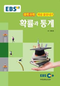중학 수학 개념 끝장내기 확률과 통계(2020)(EBS 강의노트)