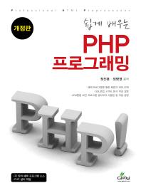 PHP 프로그래밍(쉽게 배우는)(개정판)(G 734)