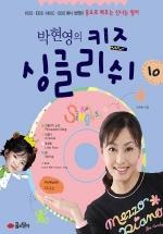 박현영의 키즈 싱글리쉬 10(동요로 배우는 신나는 영어)(CD1장포함)(양장본 HardCover)