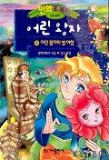 어린왕자 2(만화로 보는 세계명작)