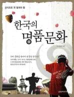 한국의 명품문화(상식으로 꼭 알아야 할)