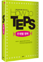 HOW TO TEPS 주제별 청해