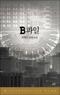 B파일(밀리언셀러 클럽 한국편 24)(반양장)