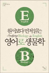 영어로 생물학(원서보다 먼저 읽는)(원서보다 먼저 읽는 시리즈)