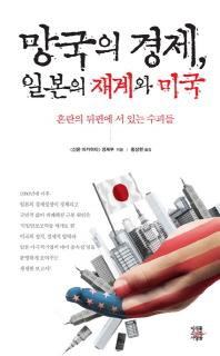 망국의 경제 일본의 재계와 미국