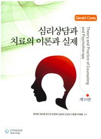 심리상담과 치료의 이론과 실제(10판)