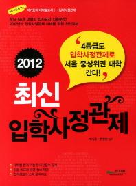 입학사정관제(2012)(박기호의 대학별고사 1: 입학사정관제)