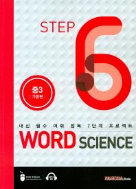 Word Science. 6(CD1장포함)