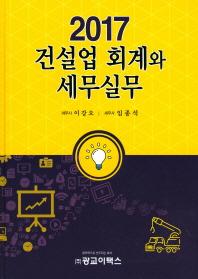 건설업 회계와 세무실무(2017)(10판)(양장본 HardCover)