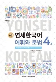 연세한국어 어휘와 문법 4-1(새)