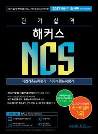 NCS 직업기초능력평가 + 직무수행능력평가(2017 하반기)
