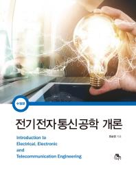 전기전자통신공학 개론(수정판)