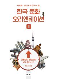 한국 문화 오리엔테이션. 2: 생활문화 종교문화 세부 줄거리 편