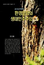 환경문화와 생태민주주의(강원대학교 출판부 학술총서 2)(양장본 HardCover)