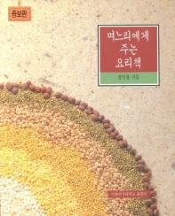 며느리에게 주는 요리책(증보판)