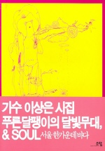 푸른 달팽이의 달빛무대 & SOUL
