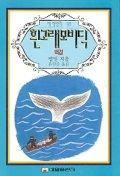 흰고래 모비딕(세계명작 95)