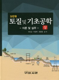 토질 및 기초공학: 이론 및 실무(상)(SI단위)(양장본 HardCover)