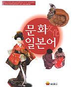 문화일본어 1(CASSETTE TAPE 10개)