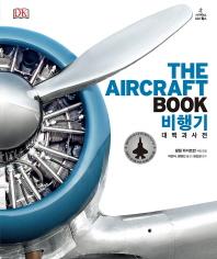 비행기 대백과사전(DK 대백과사전)(양장본 HardCover)