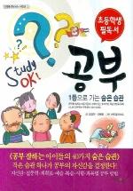 공부: 1등로 가는 숨은 습관(미래를 준비하는 어린이 3)