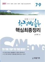 행정법총론 핵심최종정리(7 9)(2011)