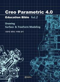 Creo Parametric 4.0: Education Bible Vol.2