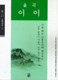 율곡 이이(큰글 시문학선 46)