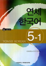 연세 한국어 5-1(AudioCD1장포함)